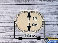 Овальное деревянное донышко-заготовка для вязаных корзин, сумок, рюкзаков, размер 13 х 17 см (ДДОП-13-17)
