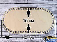 Овальное деревянное донышко-заготовка для вязаных корзин, сумок, рюкзаков, размер 15 х 30 см (ДДОП-15-30)