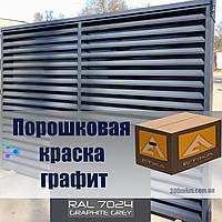 Порошковая краска цвет7024 мат для мебели лофт и металлических крепеже матовый эффект