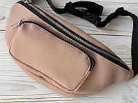 Пудрова жіноча сумка на пояс зі штучної шкіри