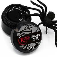 Гель-павутинка ROKS чорна 5 мл №1