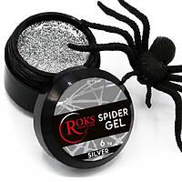 Гель павутинка ROKS Spider 5 мл №6 silver