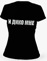 Женская футболка.Иди ко мне
