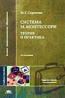 Система М. Монтессори. Теория и практика. Учебное пособие.