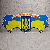 """Шапка-заголовок с символикой """"Мы дети Украины"""""""