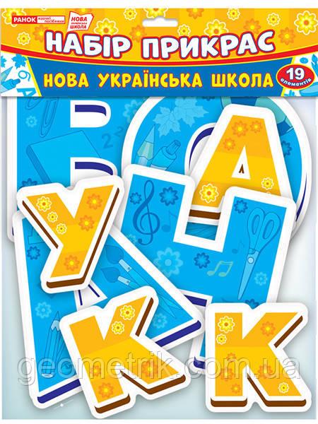 Набір прикрас. Нова українська школа. Оформлення інтер`єру
