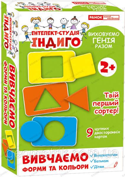 Індиго.Вивчаємо форми та кольори 5363 арт. 13109080У ISBN 4823076138837