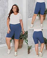 Женские шорты больших размеров бенгалин стрейч  юэ210715, фото 1