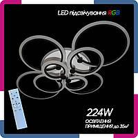 Люстра светодиодная с пультом Круги-8 224Вт черная LED подсветка RGB