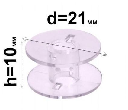 Шпулька для бытовых машинок универсальная пластик 21х10мм