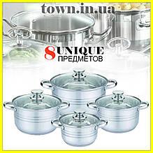 Набір каструль для дому, із нержавіючої сталі UNIQUE UN-5032 ( 8 предметів). Набір кухонного посуду