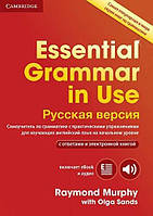 Книга Essential Grammar in Use Fouth Edition with answers and Interactive eBook (Russian Edition) Olga Sands, Raymond Murphy