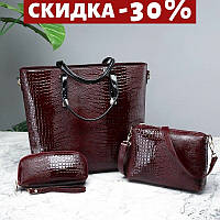Раскошный набор женских сумок 3 в 1. Женская сумка, женский клатч, женский кошелек