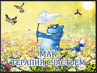 """""""Терапия счастьем"""" (Обст Наталия) - Метафорические ассоциативные карты"""