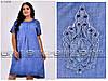 Женское летнее платье для полных женщин большого размера: 56\58\60, фото 3