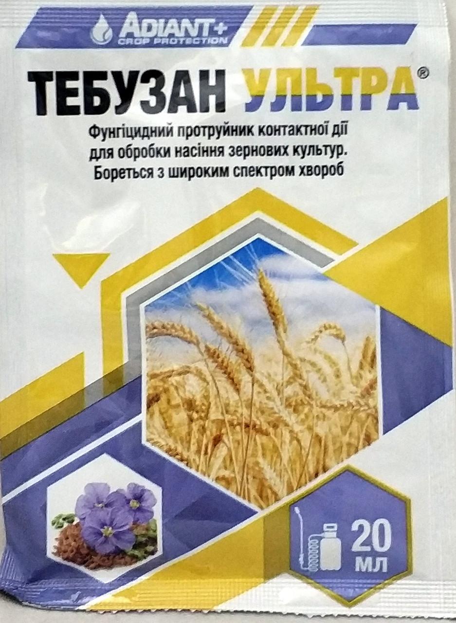 Протруйник Тебузан Ультра 20мл