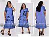 Женское летнее платье для полных женщин большого размера: 56\58\60, фото 2