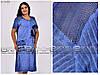 Женское летнее платье для полных женщин большого размера: 56\58\60, фото 4