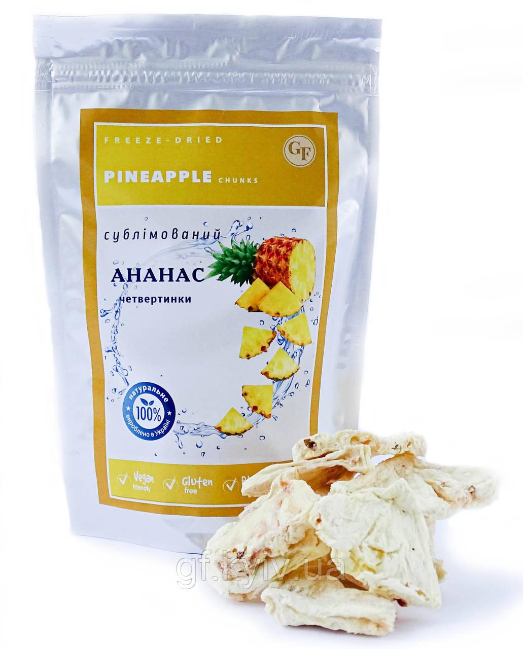 Ананас  четвертинки 50г сублимированный натуральный  от украинского производителя