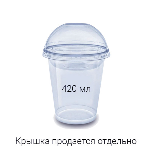 Стакан купольный 420 мл без крышки для коктейлей и смузи - 50 шт.