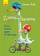 Лякливе каченя: Дзень-дзелень! Еміль вчиться їздити на велосипеді - Гюнтер Якобз 9786170954817 (344456)