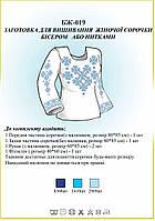 Рубашка домотканая БЖ 019