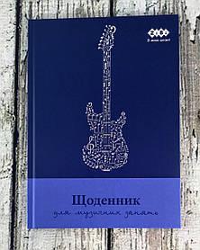 Дневник Для музыкальной школы А5 Твердая обл. 48 л. ZB.13886 26029Ф ZIBI