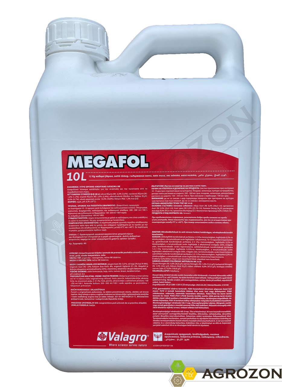 Биостимулятор роста Мегафол Протеин (Megafol Protein) Valagro - 5 л