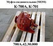 Муфта соединительная МОМ К-700, К-701 ( 700А.42.30.000) в сборе