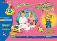 """Панасюк """"Альбом з малювання. Для дітей 6-го року життя. частина 1"""""""