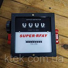 Протипожежний 4-значний , механічний витратомір палива Super-Rfay