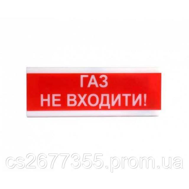 """ОСЗ-3 """"Газ не входити!"""""""