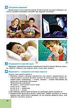Основи здоровя 9 клас. Підручник. Т.Є. Бойченко. Генеза, фото 3
