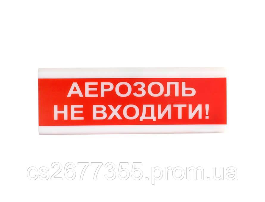 """ОСЗ-9 """"Аерозоль Не входити!"""""""