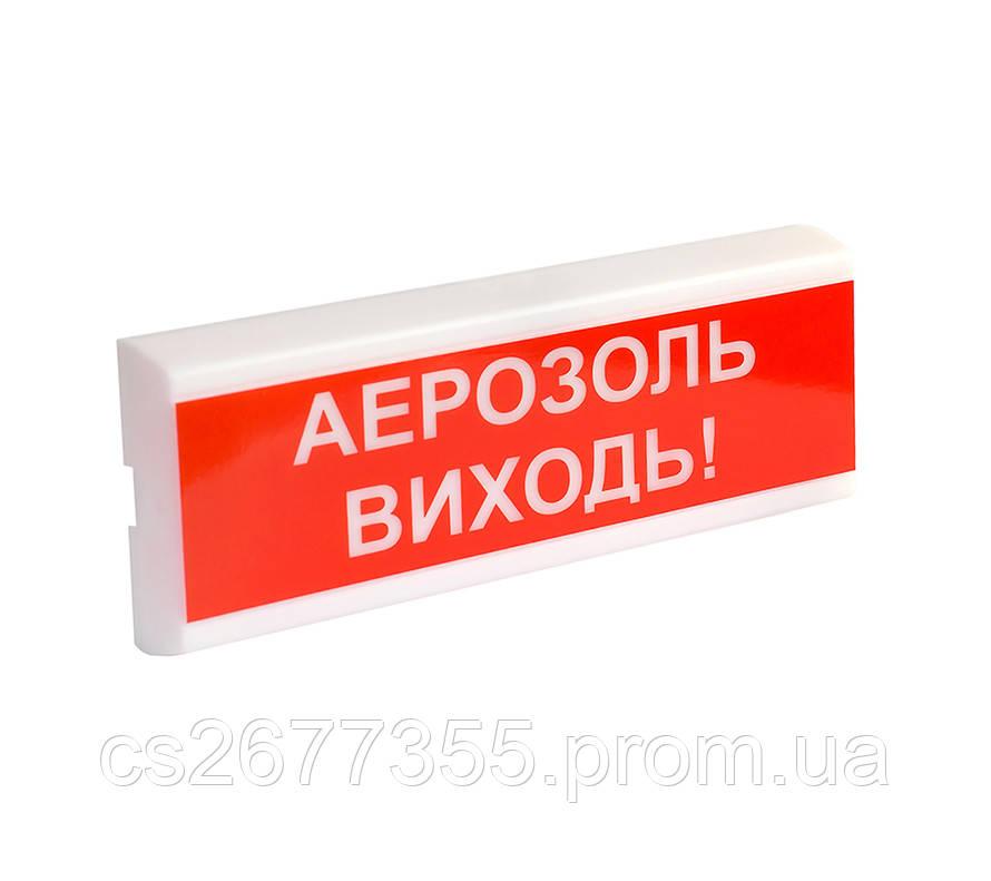 """Оповіщувач світло-звуковий ОСЗ-10 """"Аерозоль Виходь!"""""""