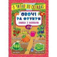 Книга Я читаю по складах. Овочі та фрукти. Книжка з наліпками
