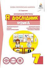 Я дослідник Дослідницький практикум Фізика 7 клас НУШ Авт: Сердюченко В. Вид: Освіта