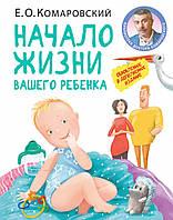Евгений Комаровский Начало жизни вашего ребенка. Обновленное и дополненное издание