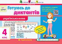 Готуюсь до диктантів. Українська мова. 4 клас