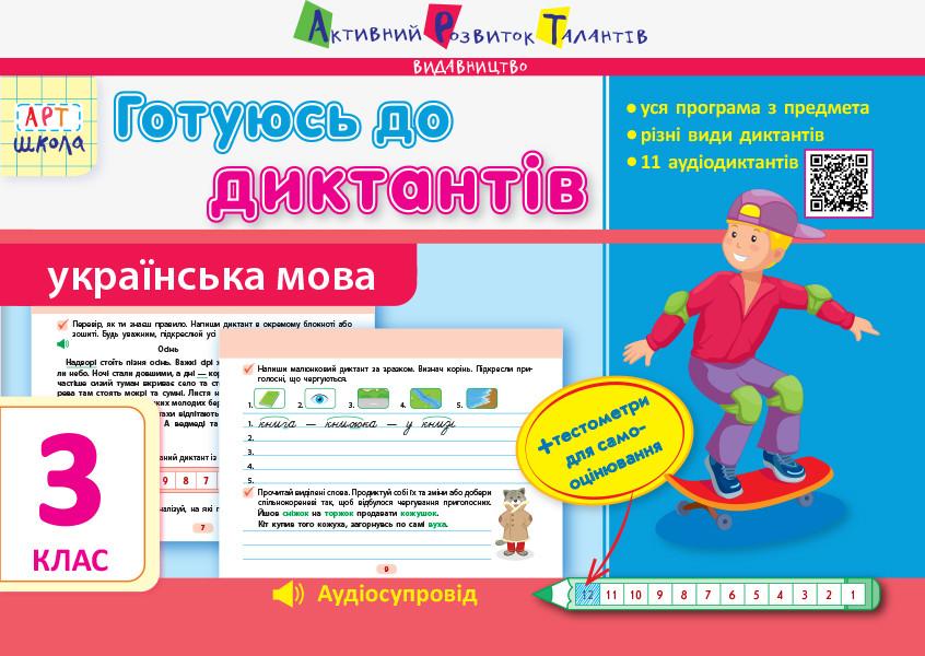 Готуюсь до диктантів. Українська мова. 3 клас