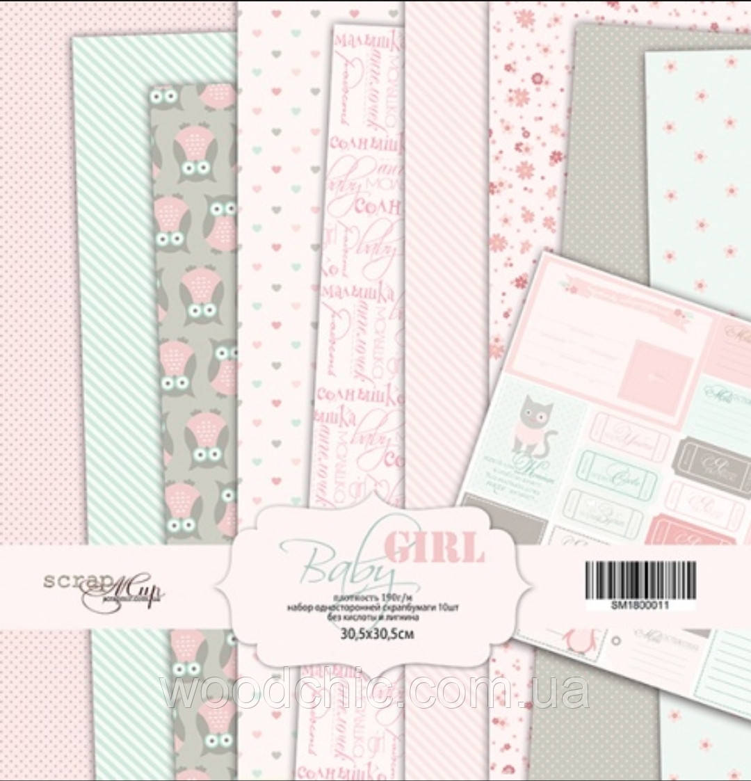 Набор односторонней бумаги 30х30см от Scrapmir Baby Girl 10шт