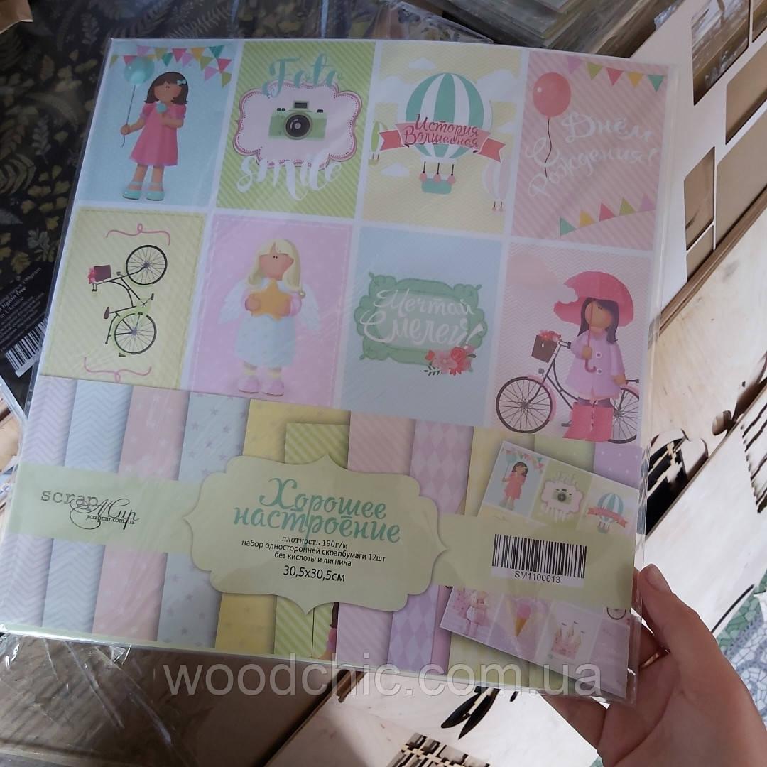 Набор односторонней бумаги 30х30см от Scrapmir Хорошее настроение 10шт