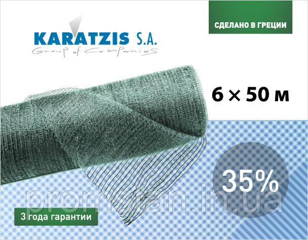 Сетка затеняющая KARATZIS (Греция) 35% 6*50м