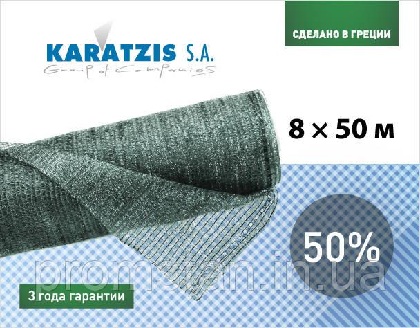 Сетка затеняющая KARATZIS (Греция) 50% 8*50м
