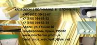 Капролон (полиамид 6— блочный) круги, листы, в Симферополе и Крыму.