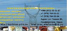Текстолит,стеклотекстолит в листах,кругах (прутки) в Симферополе и Крыму.