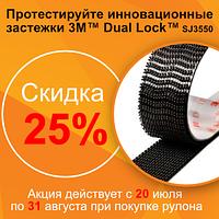 Инновационные застежки 3M™ Dual Lock™ со скидкой 25%!