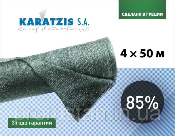 Сетка затеняющая KARATZIS (Греция) 85% 4*50м