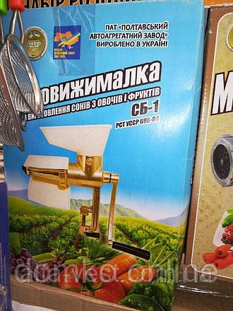 "Соковыжималка ""СБ-1"""