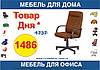 Горячее предложение кресло для руководителей ORMAN ECO